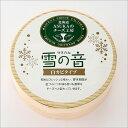ASUKAのチーズ工房 チーズ 北海道産 【 雪の音 160g 】 ご自宅用 個別 単品販売 【 優勝キャンペーン対象商品 】