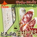 北海道十勝・帯広では知らない人はいない超有名店ランチョエルパソ超大人気の『白サラミ』!ただいま、生産追いつかず予約販売中!