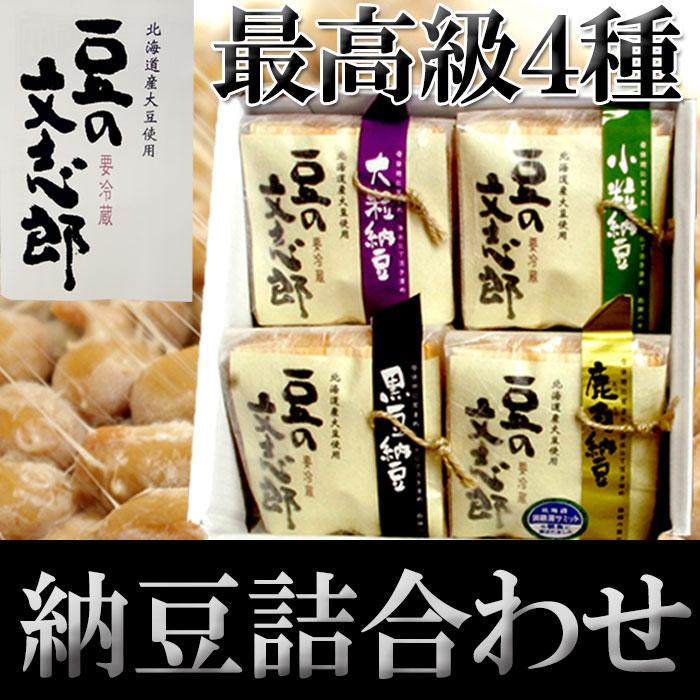 納豆ギフト 豆の文志郎イトツケ 北海道産大豆100%使用 最高級 納豆 道南平塚食品贈り物 内祝 お返し ギフト 発酵食品 なっとう 朝ごはん おかず