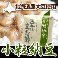小粒納豆 北海道産大豆100%使用 最高級納豆 道南平塚食品 豆の文志郎