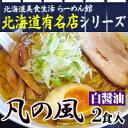 札幌ラーメン 凡の風(ぼんのかぜ)白醤油 2食入 北海道 ポイント消化に!レターパックで発送します 送料無料 買いまわりに! 買いまわり ランキングお取り寄せ