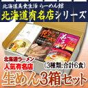 ラーメン ギフト 北海道 【 生ラーメン3箱セット 全6食入 詰め合わせ 】 贈り物 プレ