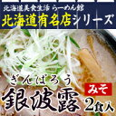 札幌ラーメン 銀波露(ぎんぱろう)味噌2食入 ポイント消化に!レターパックで発送します 送料無料 買いまわりに! 買いまわり ランキングお取り寄せ