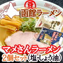 函館 元祖マメさんラーメン塩・しょう油 2袋セット 北海道ラーメンセットお買い物マラソン 買いまわり