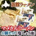 函館 元祖マメさんラーメン塩・しょう油 4袋セット ラーメンセット