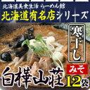 【23:59まで ポイント5倍さらに2倍さらに2倍!】札幌ラーメン 白樺山荘味噌12食入り《寒干し》北海道 らーめん