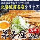北海道ラーメン 弟子屈(てしかが)味噌 2食入 ポイント消化に!レターパックで発送します 送料無料
