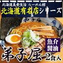 1000円 送料無料 ぽっきり 北海道ラーメン 弟子屈(てしかが)魚介しぼり醤油 2食入 ポイント消