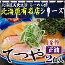 北海道の有名店そろってます!白濁トンコツスープは絶品!道外リピーター多数の人気ラーメン店