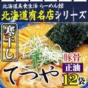 北海道の有名店そろってます!白濁トンコツスープは絶品!道外リピーター多数の人気店