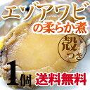 煮アワビ 北海道産 エゾアワビのやわらか煮 貝殻つき・肝つき 蝦夷鮑 あわび 煮貝 お取り寄せ 送料無料
