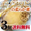 煮あわび 北海道産 エゾアワビのやわらか煮 貝殻つき・肝つき 3個セット蝦夷鮑 あわび 煮貝 贈り物 お歳暮 ギフト お取り寄せ 送料無料