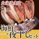 北海道産海鮮一夜干しセットホッケ・なめたカレイ・ししゃもオス / メス 贈り物 お歳暮 ギフト