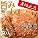 毛ガニ 北海道産 1尾 スチーム 蒸 チルド(500g) 毛がに 毛蟹 チルド 保存 未冷凍贈り物 お歳暮 ギフト