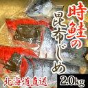 北海道産 時鮭の昆布〆2.0kg 贈り物 お歳暮 ギフト