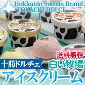 十勝白い牧場 アイスクリーム 全6種12個入 北海道産 十勝ドルチェ 贈り物 敬老の日 ギフト 送料無料
