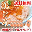 鮭とろ 4個セット 北海道知床羅臼町産 送料無料 今ならおまけで1個プレゼント テレビ放送で大人気♪