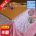 【SALE】 省スペース こたつ布団 バルーン3D- 正方形 180x180cm 角型 ドット 水玉 こたつぶとん 大特価