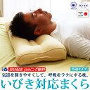 楽天IKS【SALE】いびき防止【いびき対応まくら】 カバーなし いびき枕 無料ラッピング ギフト まくら いびき改善【送料無料】