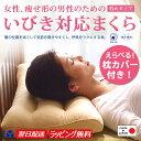 いびき 枕【いびき対応まくら低め】抗菌防臭加工カバー付!高さ調節OK!女性や痩せ形男性のためのいびき