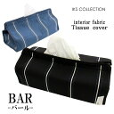 ティッシュカバー バール 薄型用 全2色 tente テンテ 日本製 綿100%
