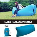 【SALE】コンパクトで持ち運び楽々のエアーソファー!イージーバルーンソファー(ブルー) Easy Balloon Sofa(Blue)-TOYSOFA-