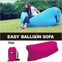 【SALE】コンパクトで持ち運び楽々のエアーソファー!イージーバルーンソファー(ピンク) Easy Balloon Sofa(Pink)-TOYSOFA-