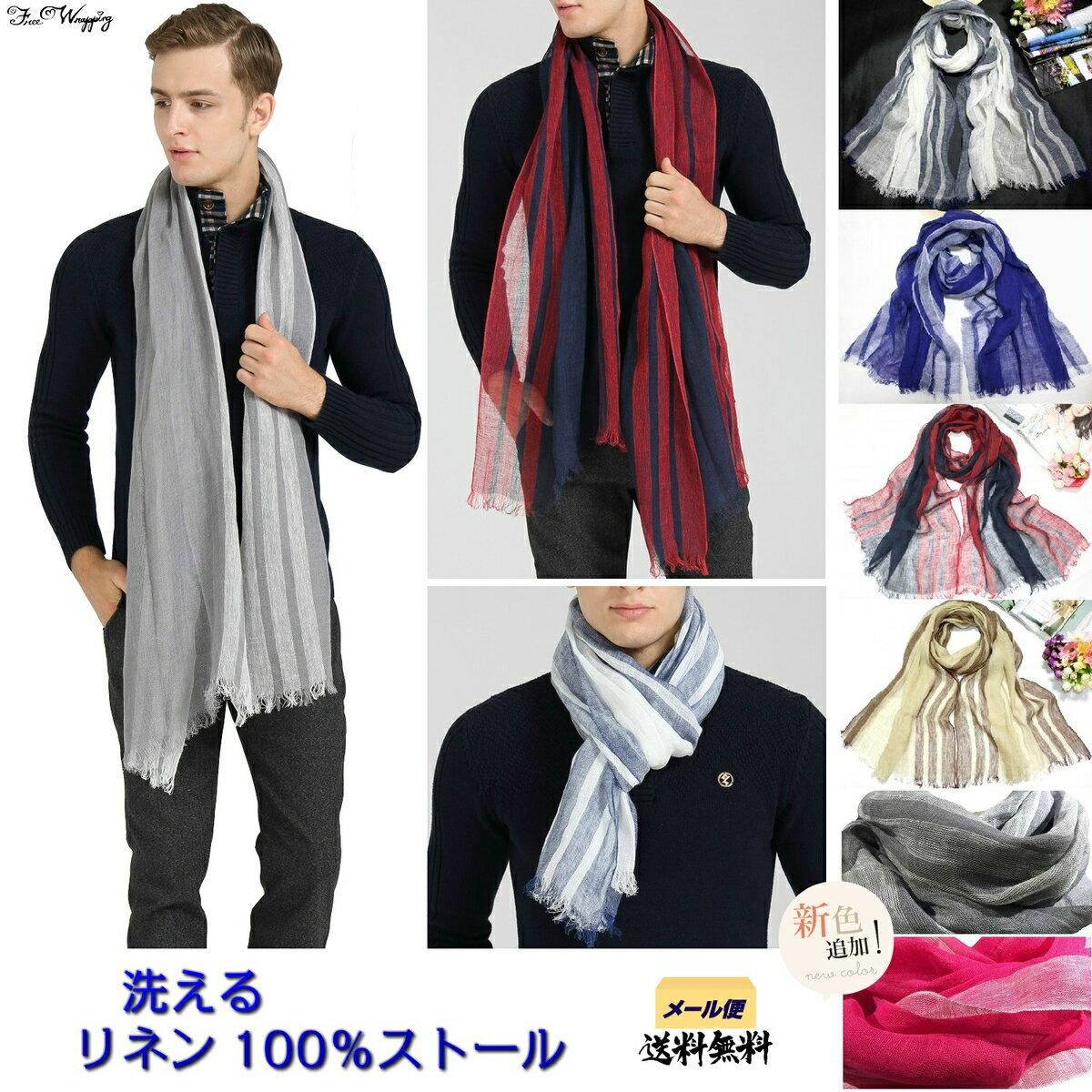 送料無料フランス 天然リネン亜麻100%大判ストール♪大人気 縞模様 UVカット スカーフ ショール マフラ♪スタイリッシュ6色