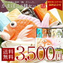 【送料無料】富山伝統細工蒲鉾「鯛」入り蒲鉾8種セット