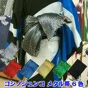 コシノジュンコ メタル帯 浴衣帯 選べる6配色 【当店オススメ】