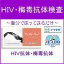 KIT204 血液採取でするHIV(エイズ)と梅毒のスクリーニングテスト!アイラボの「HIV・梅毒抗体検査」自宅で自分で簡単性病検査キット【メール便不可】【あす楽対応】