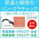 【送料無料】KIT103 アイラボの「尿道と咽頭のリンクラチェック」【楽天BOX対応】【あす楽対応】【10P27May16】