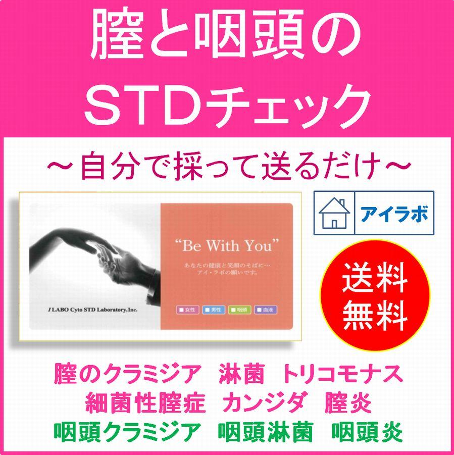 【送料無料】KIT010 アイラボの「膣と咽頭のSTDチェック」のどと膣の性病検査キット!お仕事されてる方の定期検査としてもOK。【楽天BOX】【あす楽対応】【10P27May16】