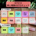【送料無料】KIT010 アイラボの「膣と咽頭のSTDチェック」【あす楽対応】...