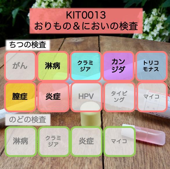 【送料無料】KIT013x アイラボの「おりもの...の商品画像