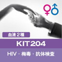 【送料無料】KIT204アイラボの「HIV・梅毒抗体検査」【メール便不可】【あす楽対応】