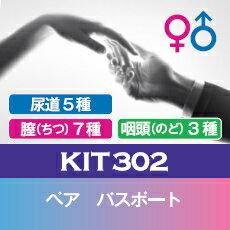 【送料無料】KIT302 アイラボの「ペアパスポート」【あす楽対応】