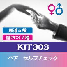 【送料無料】KIT303アイラボの「ペア セルフチェック」【あす楽対応】