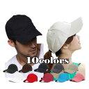 帽子 キャップ ベースボールキャップ 野球帽 無地 シンプル コットンキャップ メンズ レディース アウトドア CAP 520