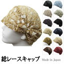 レースキャップ 帽子 婦人帽 医療用帽子 レディース帽子 サマーニット ルームキャップ ヘアキャップ 医療帽 CAP 1001