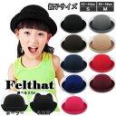 ハット キッズ 子供 フェルトハット キッズハット フェルト帽 無地 帽子 ボーラーハット ネコ耳 猫耳 レディース 親子帽子 S M FELT HAT 324