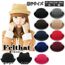 帽子 フェルトハット ボーラーハット レディースハット キッズハット 猫耳 ネコ耳 子供用 フェルト帽 親子帽子 猫ミミ S M FELT HAT 324