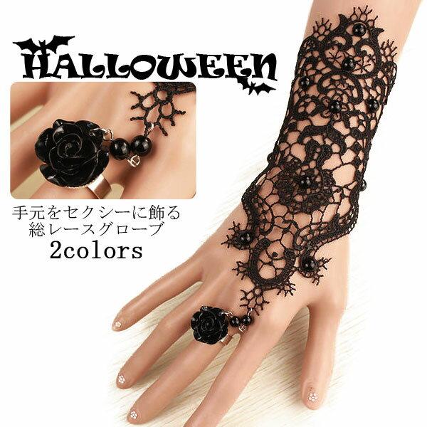 手袋 グローブ 指輪 ブレスレット 装飾品 バラ 総レース アクセサリー ハロウィン パーティー
