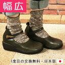 厚底ストラップシューズ コンフォートシューズ パンプス ウエッジヒール 特注代700円(税別)でオーダーメイドのような履き心地に 甲高 外反母趾 やさしい靴工房 A8284