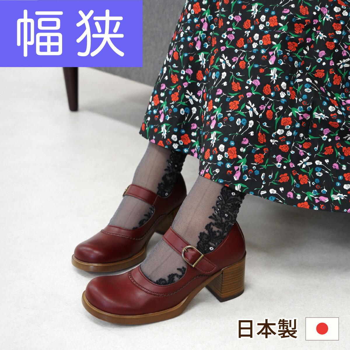 【幅狭特注】おでこ丸トゥストラップやさしい靴工房 Belle and Sofa オリジナル★0594Y NHK ルソンの壺 の取材を受けました!