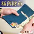 薄さ6mmの極薄財布お札やカードが取り出しやすい抜群の機能性!スマートフォルムでかさばらない!FITIN【ネコポス可能】