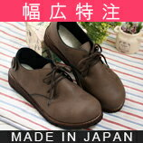 【幅広特注】ボタンレースアップシューズやさしい靴工房BelleandSofaオリジナル★A1241冷えとり外反母趾、幅広甲高の方に最適!ゆったりオーダーメイド靴がたった700円プラスで