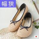 バレエシューズ むぎわら風 麦わら ストロー パナマ ジュート パンプス レディース 婦人靴 日本製 A6640 オーダーメイドのような履き心地