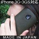 iPhoneケース(3G、3GS対応)シールタイプで簡単取り付け 充電等の邪魔にならない!保護シート 高級国産人工皮革を使用した!※アイフォンカバー単品の販売です。iphone本体・液晶シール等は付きません。★メール便発送可能★IPHO1【BK】【RCP】fs3gm