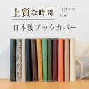 ブックカバー しおり付き 6サイズ 文庫本 四六判 新書判 ...
